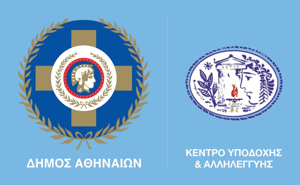 106 προσλήψεις στο Κέντρο Υποδοχής & Αλληλεγγύης Δήμου Αθηναίων