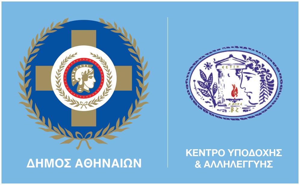 Κέντρο Υποδοχής & Αλληλεγγύης Δήμου Αθηναίων προσλαμβάνει 65 άτομα